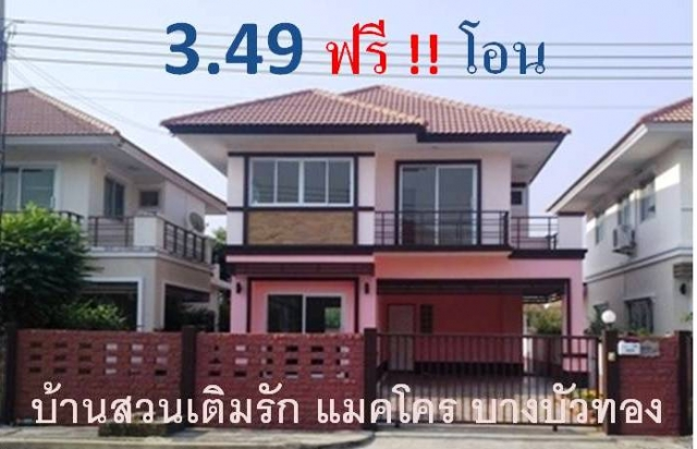 บ้าน-สำหรับ-ขาย-พัทยาใต้--south-pattaya 20170326111929.jpg
